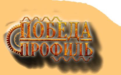 ООО Победа-Профиль